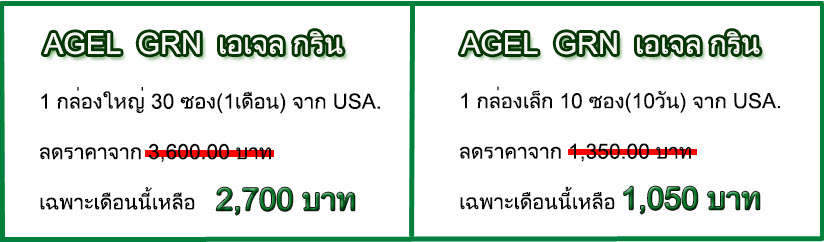 GRN-pricce-ซื้อ-agel-อาเจล-เอเจล-exo-umi-min-hrt-อาหารเสริมเจล-ราคาถูกที่ สุด-ราคาสมาชิก-สมัครสมาชิก-แก้โรคไต-มะเร็ง-เบาหวาน-คอเลสเตอรอลสูง