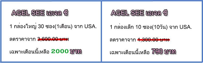 agel-see-ลดตาแห้ง-บำรุงสายตา-ปวดตา-ราคา