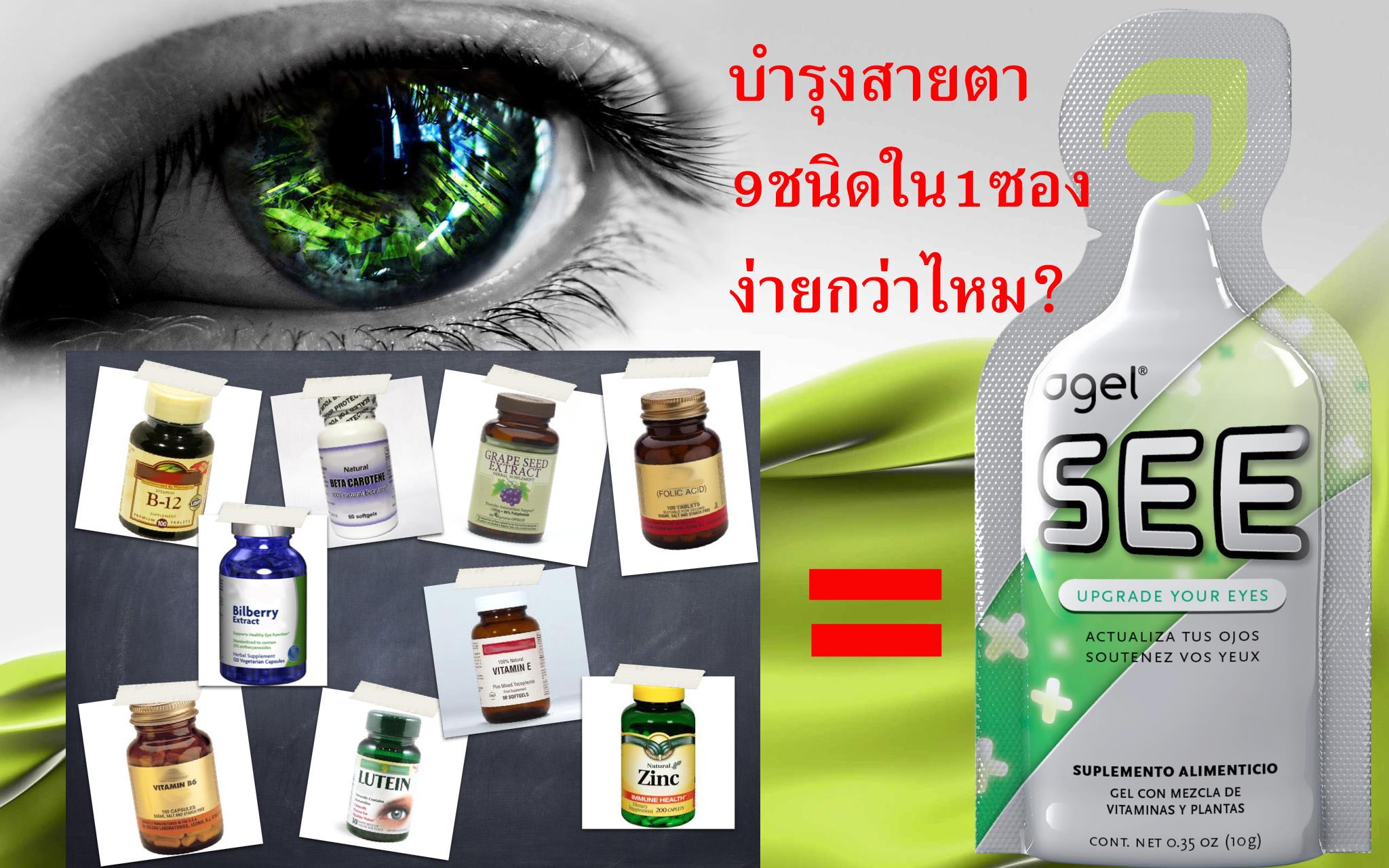 ลดตาแห้ง-ปวดตา-วุ้นในตาเสื่อม-agel-see-ราคา-บำรุงตา-เบาหวาน-ขึ้นตา-สายตา-เลสิค