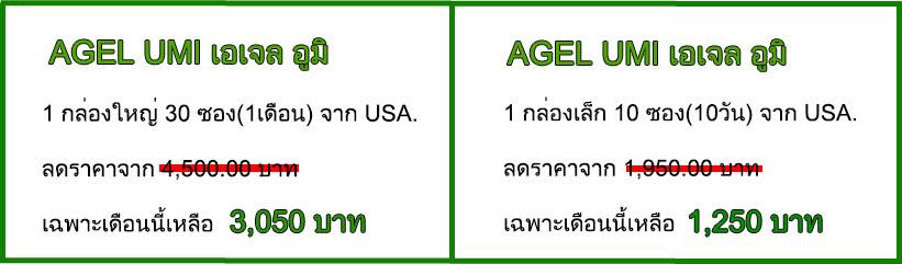 ซื้อ-agel-อาเจล-เอเจล-exo-umi-min-hrt-อาหารเสริมเจล-ราคาถูกที่ สุด-ราคาสมาชิก-สมัครสมาชิก-แก้โรคไต-มะเร็ง-เบาหวาน-คอเลสเตอรอลสูง