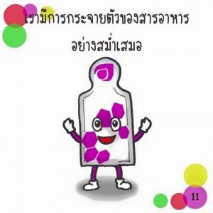 gel-11