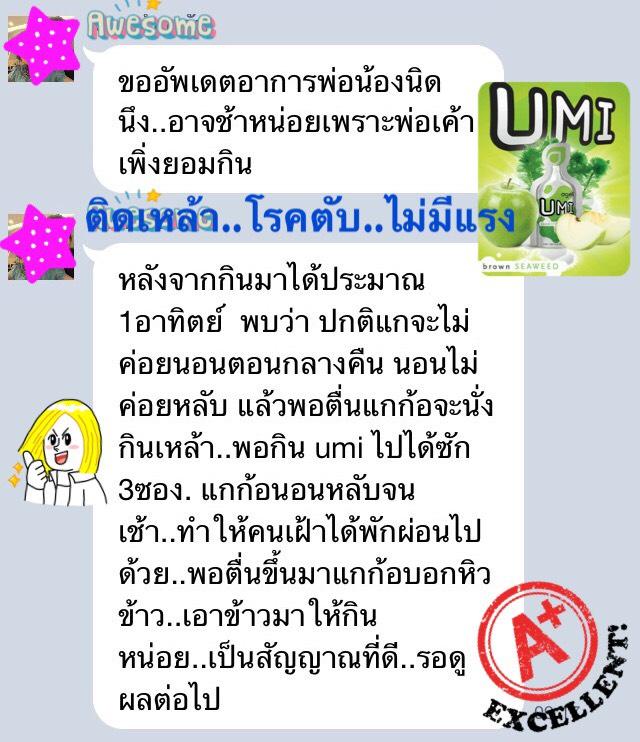 โรคตับ-ไม่มีแรง-umi-agel