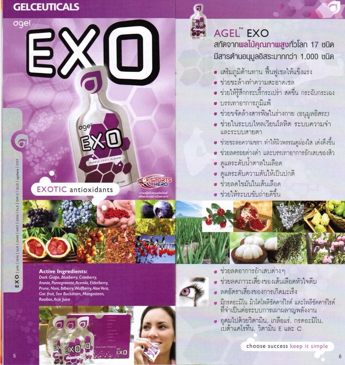 agel-exo-ปวดประจำเดือน-มะเร็งมดลูก-ผิวใส-เอ็กโซ-exo-ราคาถูก-ราคาสมาชิก-สมัครทำธุรกิจ