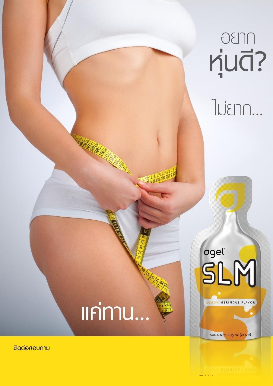 gel-agel-slm-diet-agelthailand