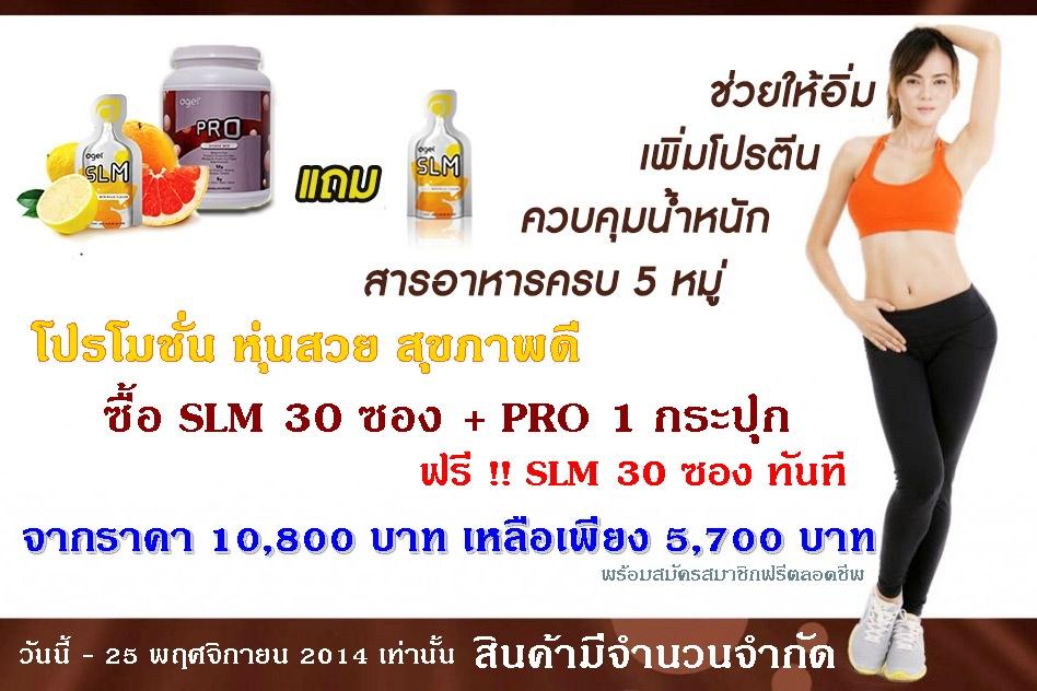 SLM-PRO-promotion-agel