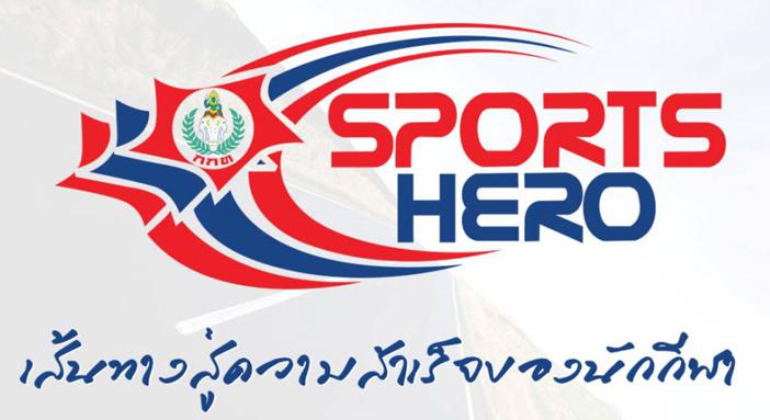โครงการ Sports Hero?