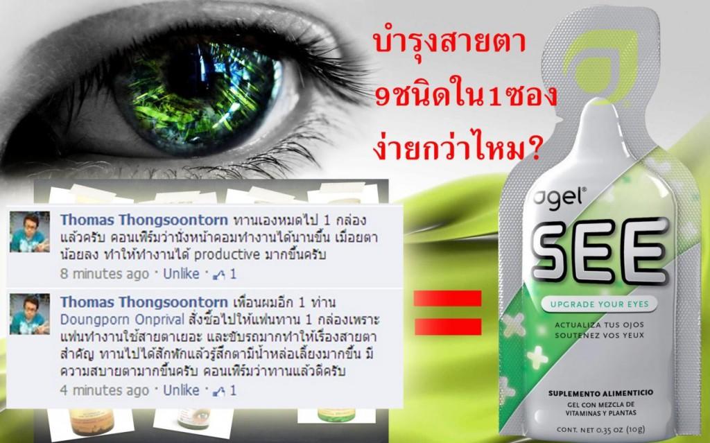 see-ตา-บำรุง-วุ้นในตาเสื่อม-ตาแห้ง-ใช้ตาเยอะ-อาหารเสริม-สายตา-agel-see-บำรุง-ตาเสื่อม-วุ้นในตาเสื่อม-ลูทีน-อาหารเสริม-เบต้าแคโรทีน-ดีคอนแท็ค-กินง่าย-อ่านหนังสือเยอะ