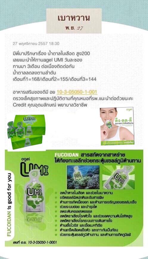 agel-umi-baowan-fbs-reduce-gel-จอยริน-จอย-เอเจล-agel-ราคาสมาชิก-ราคาถูก-เบาหวาน-มะเร็ง-ไตเสื่อม-umi-exo-hrt-min-grn-เอเจล-สมัครธุรกิจ