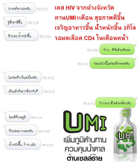 HIV09-umi-aids