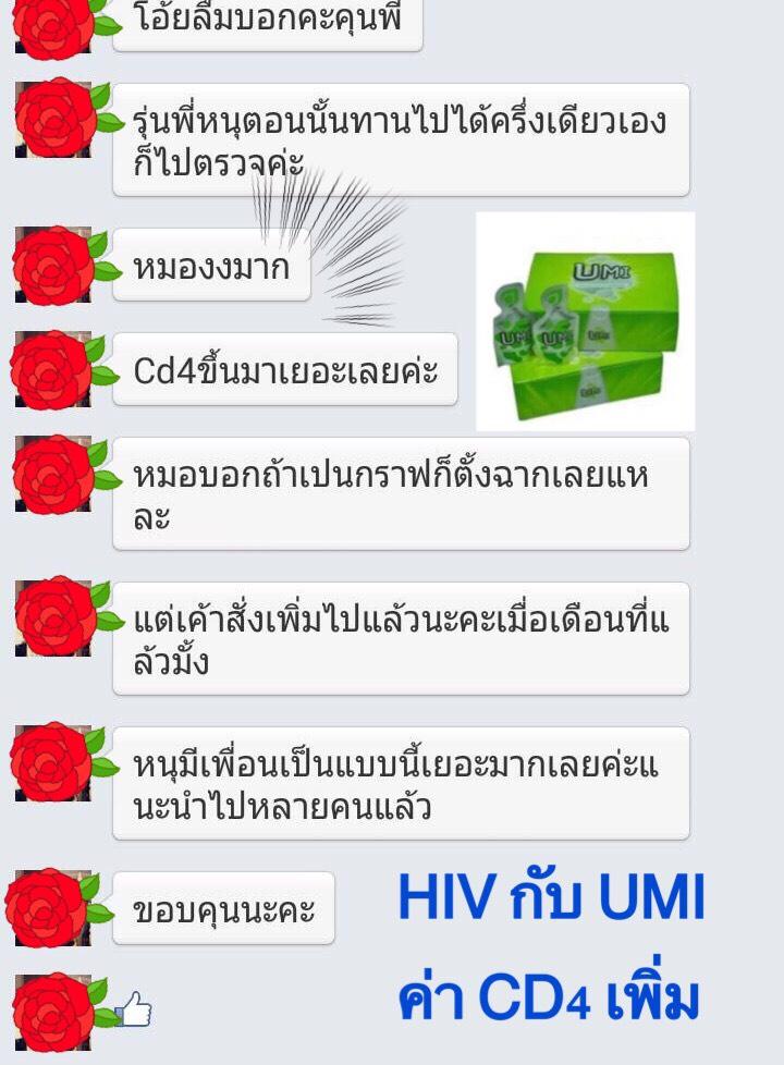 hiv-agel-umi-cd4-aids-aids-hiv-cd4-agel-umi-เพิ่ม-อาหารเสริม-คัน-เอดส์-แพ้ยาต้าน-เพิ่มภูมิ-ทานอะไรดี-ซื้อเอง-ออฟฟิศ-กรุงเทพ-ราคาสมาชิก-สมัคร
