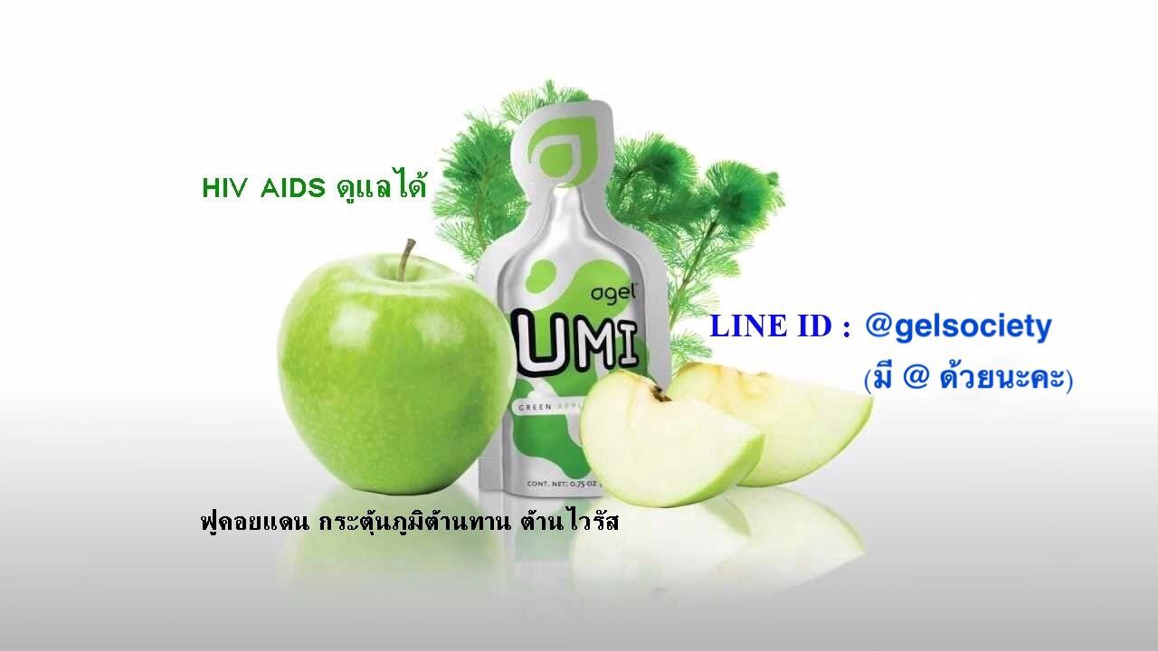 aids-hiv-cd4-agel-umi-เพิ่ม-อาหารเสริม-คัน-เอดส์-แพ้ยาต้าน-เพิ่มภูมิ-ทานอะไรดี-ซื้อเอง-ออฟฟิศ-กรุงเทพ-ราคาสมาชิก-สมัคร