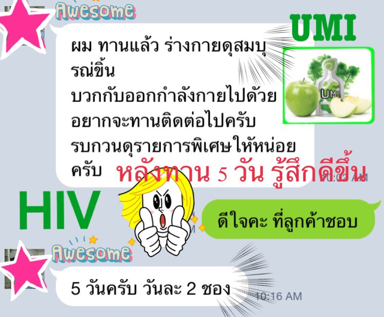 umi-hiv-cd4-aids-agel-aids-hiv-cd4-agel-umi-เพิ่ม-อาหารเสริม-คัน-เอดส์-แพ้ยาต้าน-เพิ่มภูมิ-ทานอะไรดี-ซื้อเอง-ออฟฟิศ-กรุงเทพ-ราคาสมาชิก-สมัคร