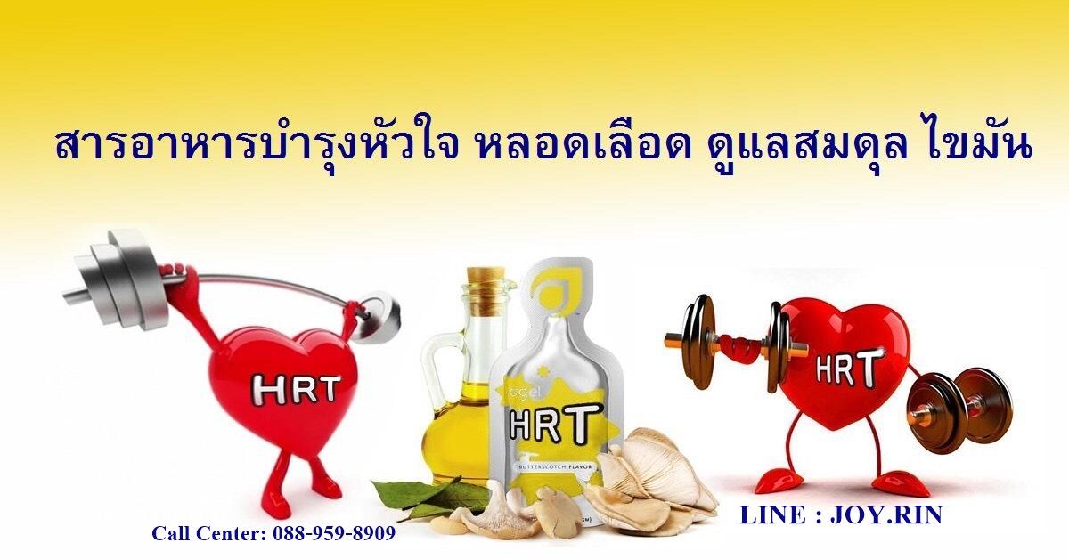 ad-hrt-agel-agel-hrt-เอเจล-อาเจล-จอย-gel-geltreat-ราคาถูก-ราคาสมาชิก-ฮาร์ท-heart-ไขมันสูง-ไม่อยากทานยา-อาหารเสริม-ผ่านอย-หัวใจตีบ-ความดันสูง-บำรุงหัวใจ-บายพาส-บอลลูน-โคเอ็นไซด์คิวเท็น-coq10-ทอรีน-แอลคาร์นิทีน-เห็ดหอยนางรม-รักษา-โรคหัวใจ-ไม่อยากผ่าตัด-เหนื่อยง่าย-ป้องกันโรคหัวใจ-ไขมันเลว-คอเลสเตอรอลสูง-อยากลดคอเลสเตอรอล-ไม่ทานยา