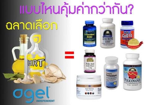 agel-hrt-เอเจล-อาเจล-จอย-gel-geltreat-ราคาถูก-ราคาสมาชิก-ฮาร์ท-heart-ไขมันสูง-ไม่อยากทานยา-อาหารเสริม-ผ่านอย-หัวใจตีบ-ความดันสูง-บำรุงหัวใจ-บายพาส-บอลลูน-โคเอ็นไซด์คิวเท็น-coq10-ทอรีน-แอลคาร์นิทีน-เห็ดหอยนางรม-รักษา-โรคหัวใจ-ไม่อยากผ่าตัด-เหนื่อยง่าย-ป้องกันโรคหัวใจ