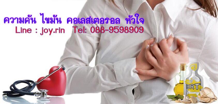 agel-hrt-cholesterol-agel-hrt-เอเจล-อาเจล-จอย-gel-geltreat-ราคาถูก-ราคาสมาชิก-ฮาร์ท-heart-ไขมันสูง-ไม่อยากทานยา-อาหารเสริม-ผ่านอย-หัวใจตีบ-ความดันสูง-บำรุงหัวใจ-บายพาส-บอลลูน-โคเอ็นไซด์คิวเท็น-coq10-ทอรีน-แอลคาร์นิทีน-เห็ดหอยนางรม-รักษา-โรคหัวใจ-ไม่อยากผ่าตัด-เหนื่อยง่าย-ป้องกันโรคหัวใจ-ไขมันเลว-คอเลสเตอรอลสูง-อยากลดคอเลสเตอรอล-ไม่ทานยา