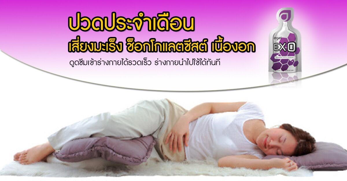 agel-exo-ปวดประจำเดือน-มะเร็งปากมดลูก-เนื้องอก-ปวดท้องเม็นส์