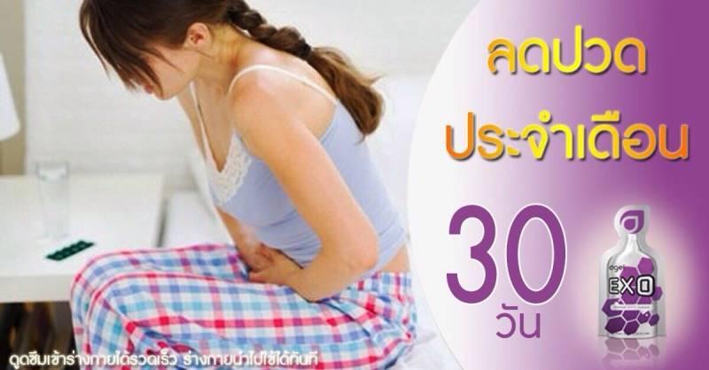 exo-ปวดประจำเดือน-มะเร็งมดลูก-อาหารเสริม-agel-เอเจล-เอ็กซ์โซ