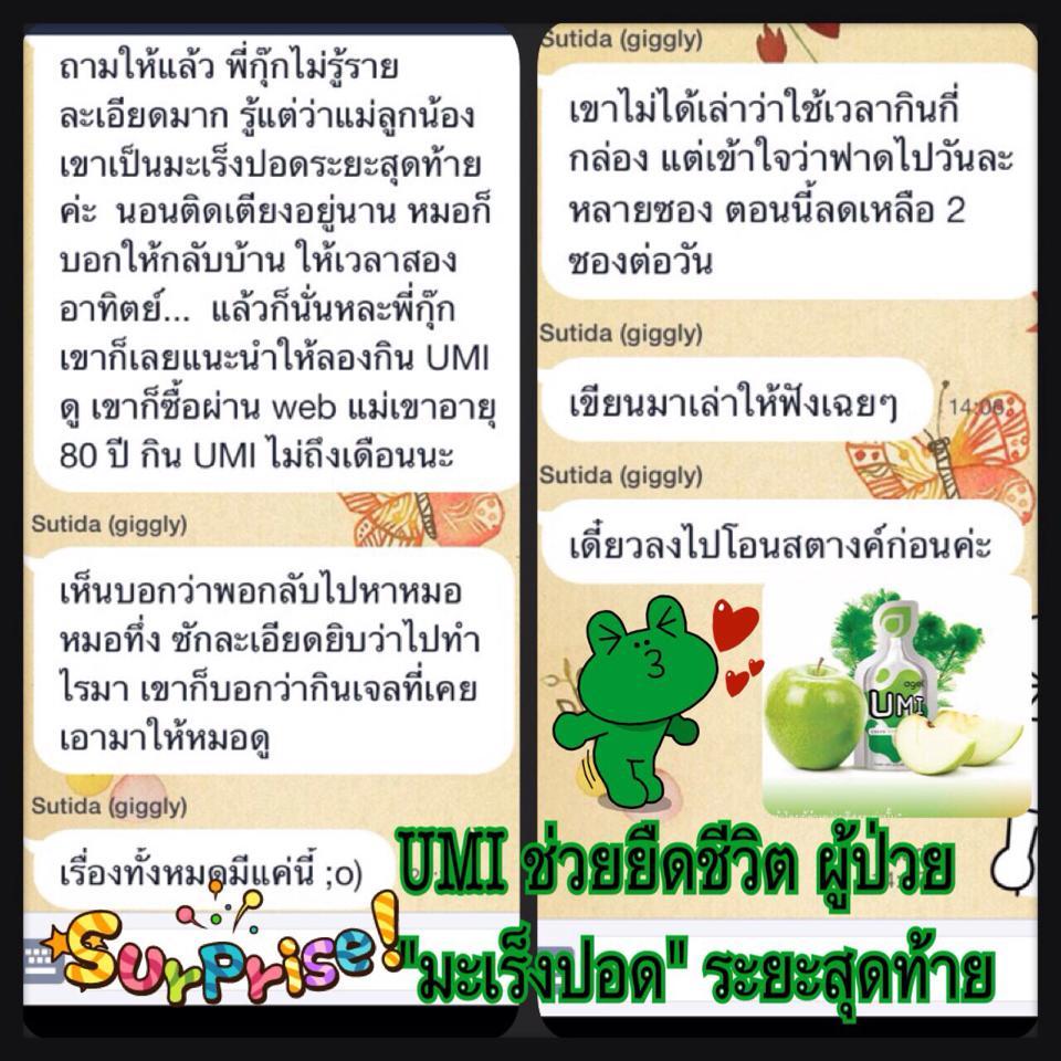 umi-cancer-07-Kidney-Fucoidan-agel-umi-มะเร็ง-อาเจล-เอเจล-รักษา-ราคาถูก-ราคาสมาชิก-สมัครทำธุรกิจ-ไตเสื่อม-อูมิ-เบาหวาน-มะเร็งปอด