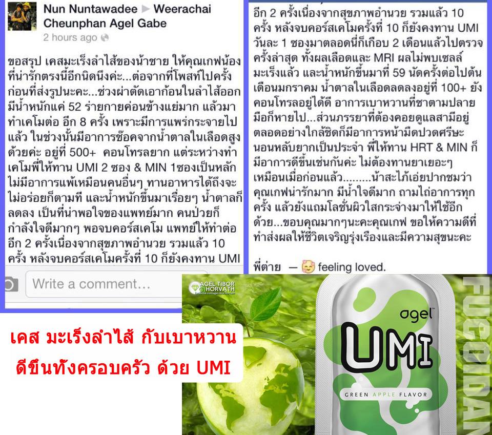 umi-cancer-09-Kidney-Fucoidan-agel-umi-มะเร็ง-อาเจล-เอเจล-รักษา-ราคาถูก-ราคาสมาชิก-สมัครทำธุรกิจ-ไตเสื่อม-อูมิ-เบาหวาน-มะเร็งลำไส้