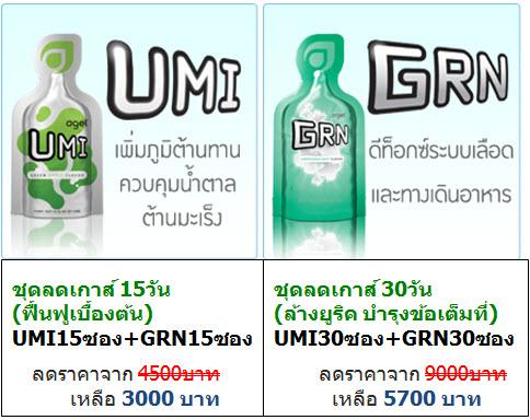 เก๊าท์-ยารักษา-ลดปวด-ปวดข้อ-อาหารเสริม-umi-ราคาถูก-โรคเก๊าต์-เก๊าต์