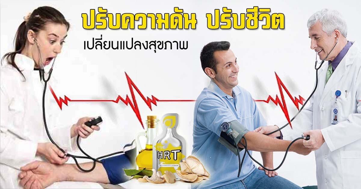 หัวใจ-ความดัน-สูง-agel-hrt-ไขมัน-ไม่อยากทานยา-หัวใจโต- เหนื่อยง่าย-แน่นหน้าอก