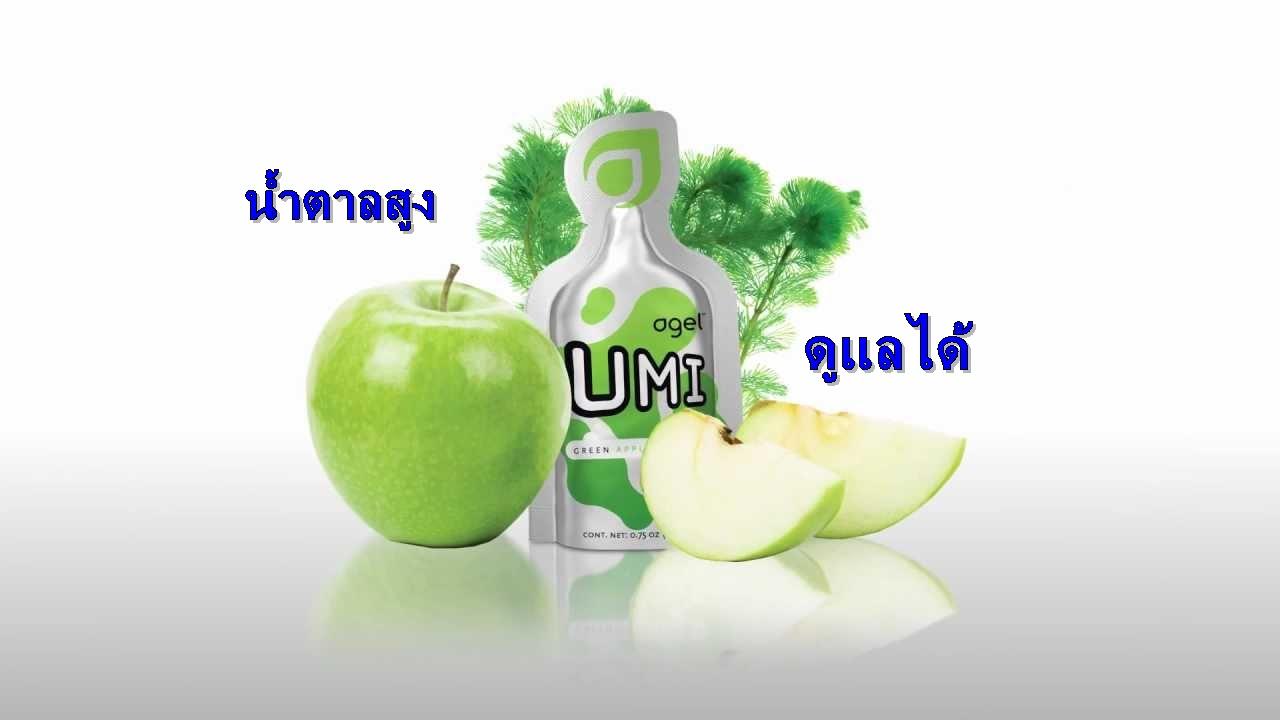 น้ำตาลสูง-ดูแลได้-ลดน้ำตาล-umi-agel-ฟื้นฟูตับอ่อน-ฉีดอินซูลิน-ลดน้ำตาลสะสม